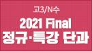 메가스터디메인/러셀/정규 특강 단과