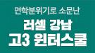 메가스터디메인/러셀/윈터스쿨