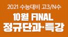 메가스터디메인/러셀/10월 정규단과