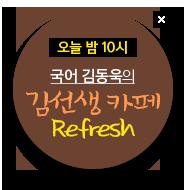 오늘 밤 10시 국어 김동욱의 김선생 카페 Refresh