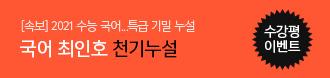/메가스터디메인/프로모션배너/최인호T 천기누설