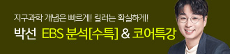 /메가스터디메인/프로모션배너/박선T 코어특강