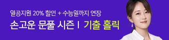 /메가스터디메인/프로모션배너/손고운T 기출홀릭 이벤트