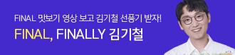 /메가스터디메인/프로모션배너/김기철T 파이널