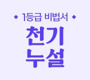 /메가선생님_v2/국어/최인호/메인/천기누설(기본)