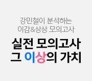 /메가선생님_v2/국어/강민철/메인/이감,상상모고