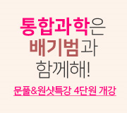 /메가선생님_v2/과학/배기범/메인/통합과학 문풀, 원샷특강 3단원