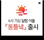 6시 기상 알람 어플 동틀녘 출시
