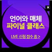 언어와 매체 파이널 클래스 LIVE 신청 접수 중