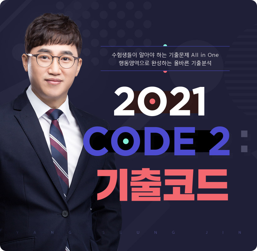2021 CODE 2 기출코드