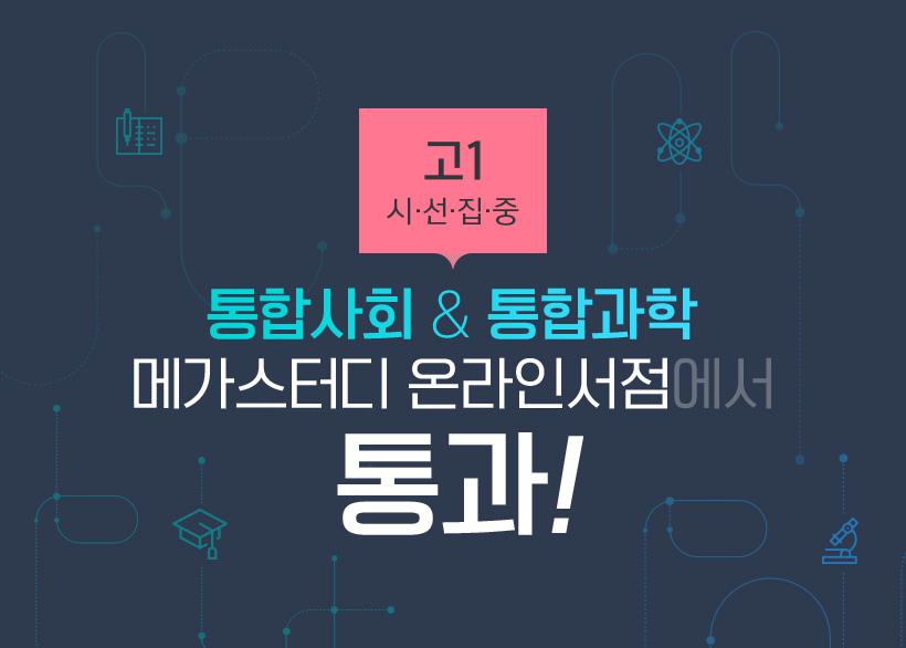 고1 시선집중 통합사회&통합과학 메가스터디 온라인서점에서 통과!