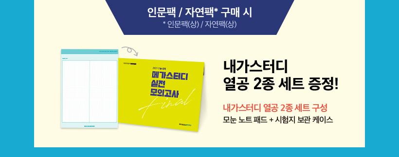 인문팩/자연팩 구매시 열공 2종 세트 증정!