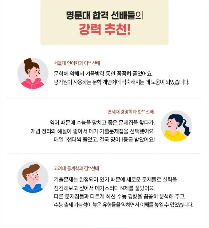 명문대 합격 선배들의 강력 추천!