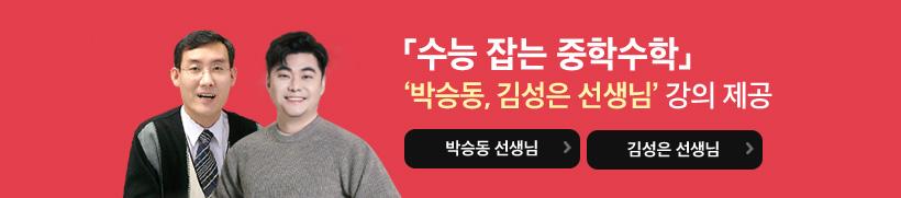 박승동, 김성은 선생님 강의 제공