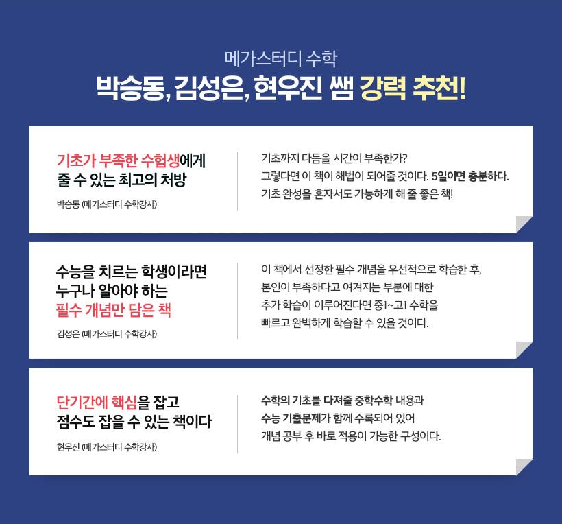 메가스터디 수학 박승동, 현우진 쌤 강력 추천!