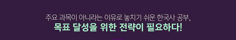 주요 과목이 아니라는 이유로 놓치기 쉬운 한국사 공부,목표 달성을 위한 전략이 필요하다
