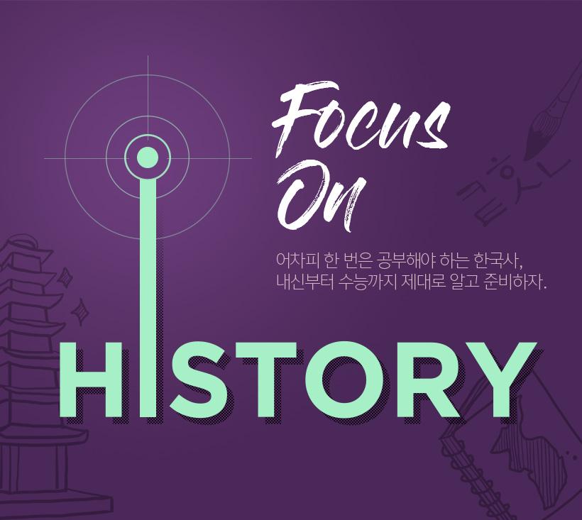 Focus On HISTORY