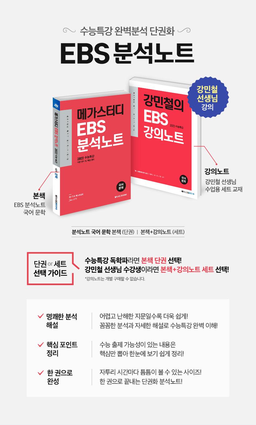 수능특강 완벽분석 단권화 EBS 분석노트
