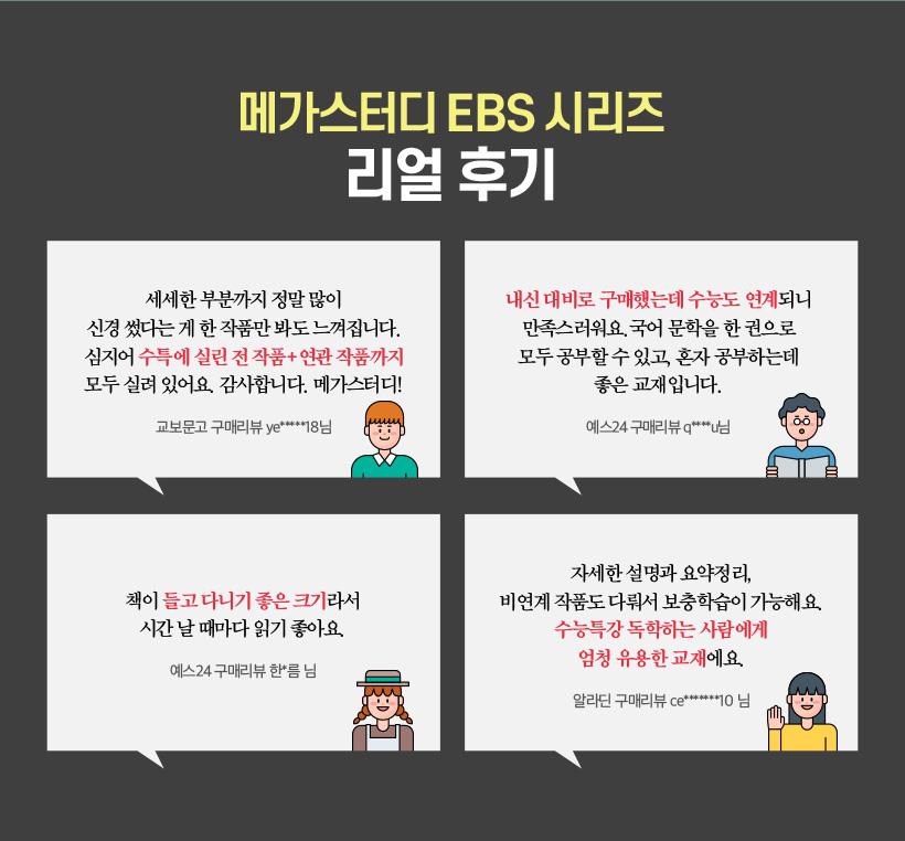 메가스터디 EBS 시리즈 리얼 후기