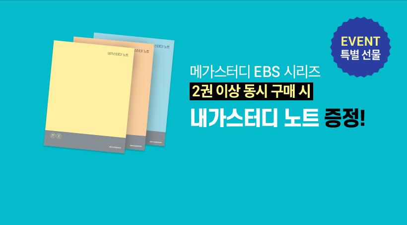 EVENT 특별 선물 메가스터디 EBS 시리즈 2권 이상 동시 구매 시 내가스터디 노트 증정!