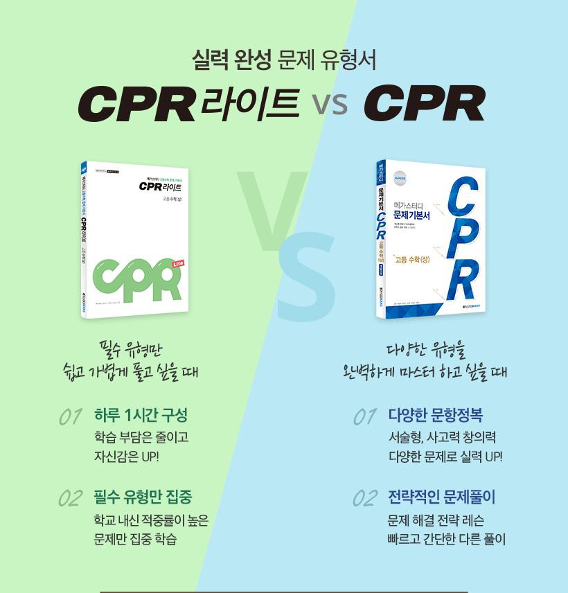 실력 완성 문제 유형서 CPR라이트 vs CPR
