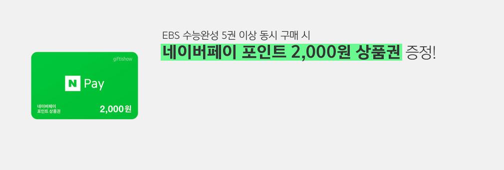 네이버 페이 포인트 2000원 상품권 증정