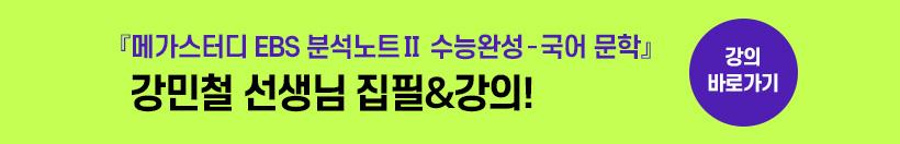 '메가스터디 EBS 분석노트II 수능완성 - 국어 문학'