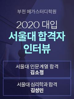 서울대 합격자 인터뷰