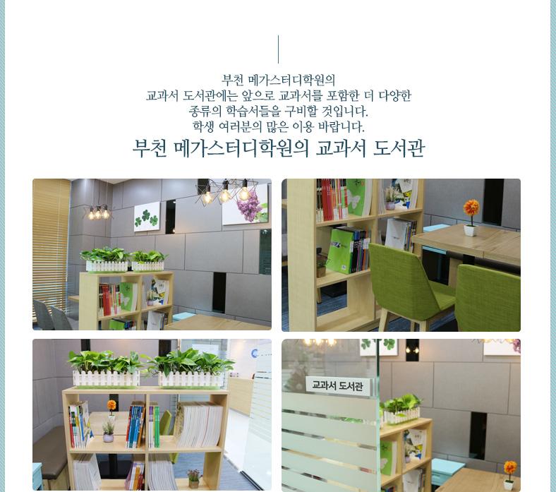메가스터디 교과서 도서관 활용법