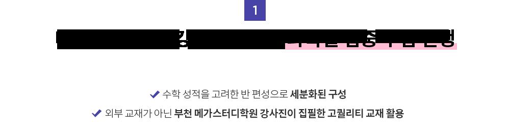 1. 내신/수능 전문 강사진에 의한 과목별 집중 수업 진행