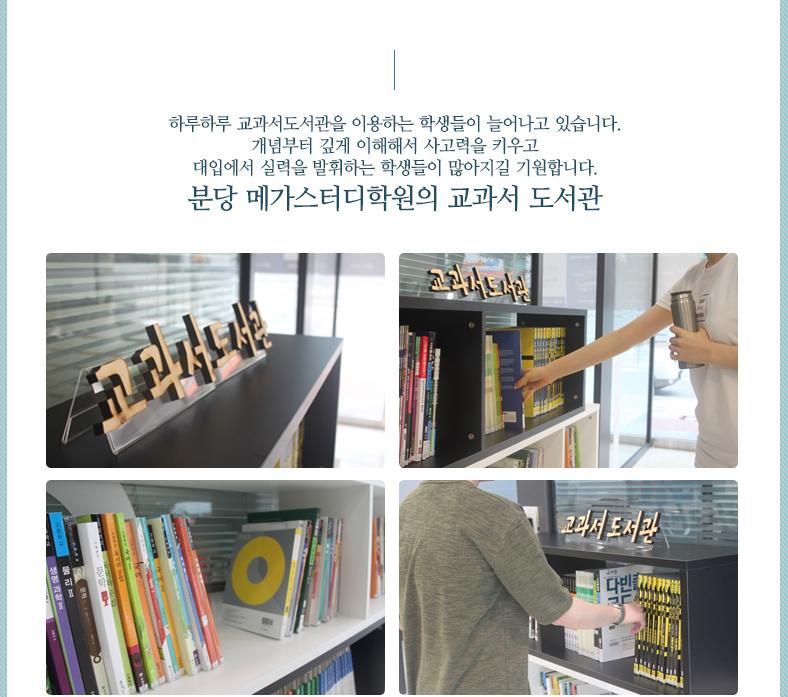 강북 메가스터디 교과서 도서관 활용법