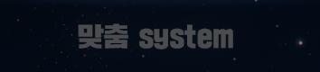 맞춤 SYSTEM