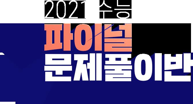 2021 파이널 문제풀이반
