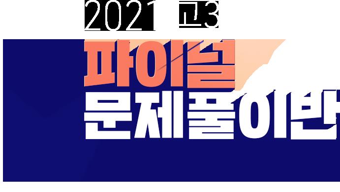 2021 파이널 실전모의고사반