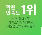 학원 만족도 1위 *2020 윈터스쿨 메가스터디 직영학원 재원생 만족도 조사결과