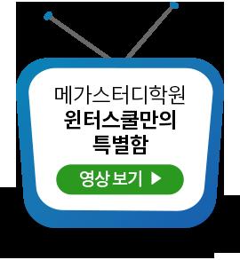메가스터디학원윈터스쿨만의 특별함영상 보기