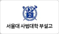 서울대사대부고