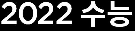 2022 수능