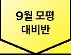 9월 모평 대비반