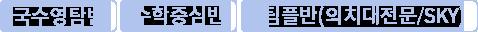 국수영탐반/수학중심반/*팀플반(의치대전문/SKY)
