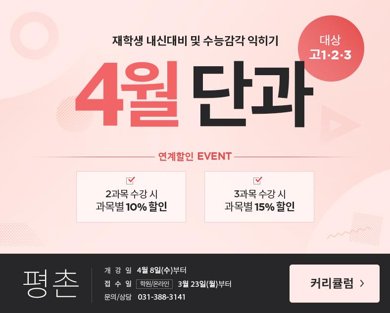 평촌재정 4월단과