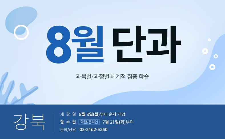 강북재학 8월단과