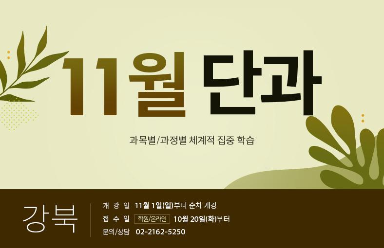 강북재학 11월단과