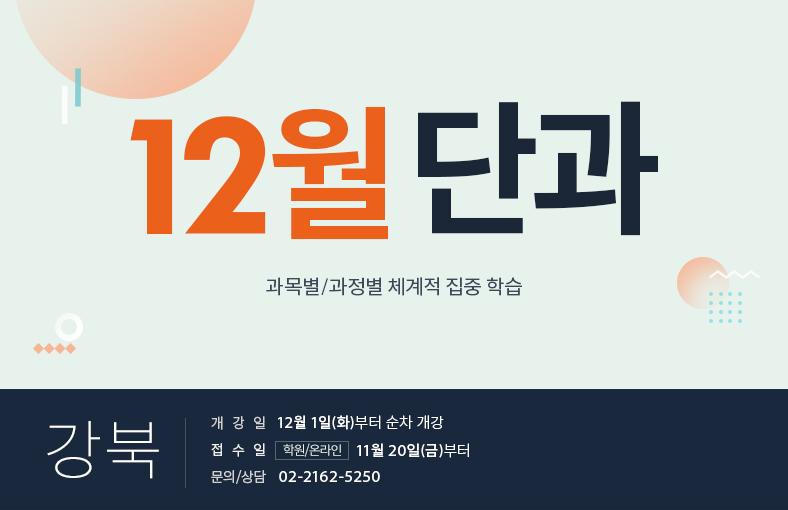강북재학 12월단과