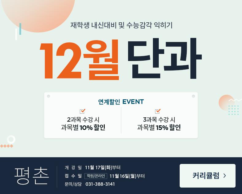 평촌재정 12월단과