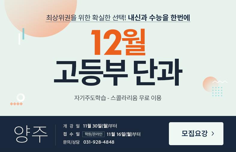 양주재학 12월단과