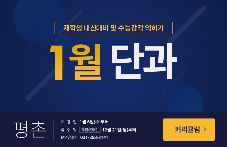 평촌재정 01월단과