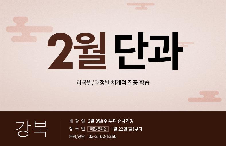 강북재학 02월단과