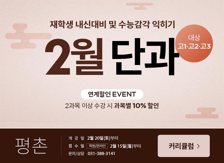 평촌재정 02월단과