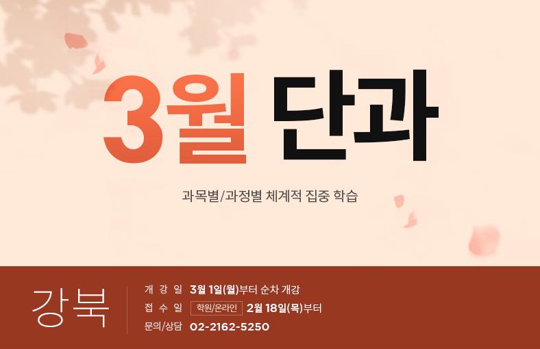 강북재학 03월단과